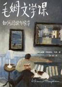 《毛姆文学课:如何阅读与写作》(作家榜经典文库)毛姆