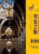 《牛津大学自然史博物馆的寻宝之旅》凯特・迪思顿 佐薇・西蒙斯