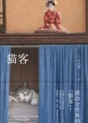《猫客》平出隆