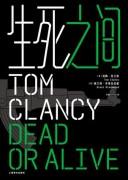 《生死之间》汤姆•克兰西