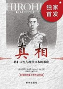 《真相:裕仁天皇与现代日本的形成》赫伯特・比克斯