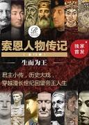 《索恩人物传记生而为王》(全13册)汉内斯・默林等