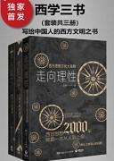 《西学三书》(套装共三册)赵林
