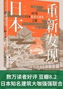 《重新发现日本:60处日本最美古建筑之旅》矶达雄 宫泽洋