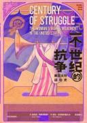 《一个世纪的抗争:美国女权运动史》埃莉诺・弗莱克斯纳