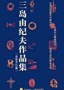 《三岛由纪夫作品集》(套装共15册)