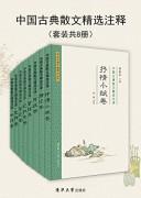 《中国古典散文精选注译》(套装共8册)傅璇琮