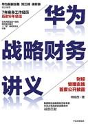 《华为战略财务讲义》何绍茂