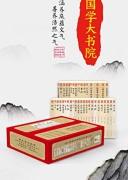 《国学大书院》(套装40册) 孙武等