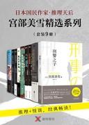 《宫部美雪精选系列套装》(全套9册)宫部美雪