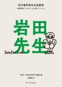 《岩田先生》HOBO日刊ITOI新闻