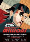 《布鲁斯特的百万横财》乔治・巴尔・麦克奇翁《西虹市首富》原著小说