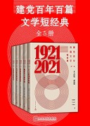 《建党百年百篇文学短经典》贺绍俊等