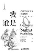 《我是谁:心理学实证研究社会思维》戴维・迈尔斯 琼・特韦奇
