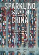 《改变中国》张军