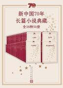 《新中国70年长篇小说典藏》(全38种50册)陈忠实等