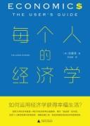 《每个人的经济学》张夏准