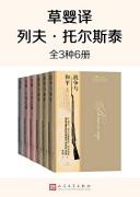 《草婴译列夫·托尔斯泰》(全3种6册)列夫・托尔斯泰