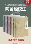 《阿含经校注》(全九册)恒强法师
