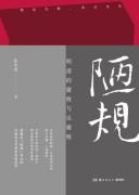 《陋规:明清的腐败与反腐败》张宏杰