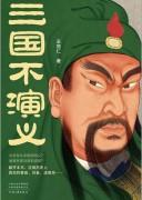 《三国不演义》王觉仁