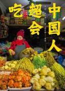 《中国人超会吃》王恺等