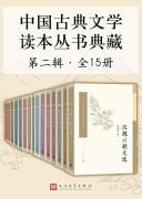 《中国古典文学读本丛书典藏》王起主等