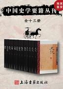 《中国史学要籍丛刊》司马迁等