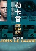 《勒卡雷谍影经典系列》(重磅套装15册)约翰・勒卡雷