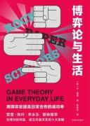 《博弈论与生活》兰・费雪