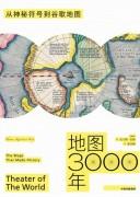 《地图3000年》托马斯・伯格
