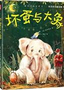 《坏蛋与大象》(作家榜经典文库)宫泽贤治