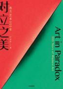 《对立之美:西方艺术500年》严伯钧
