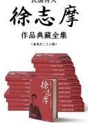 《民国诗人徐志摩作品典藏全集》徐志摩