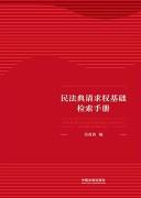 《民法典请求权基础检索手册》吴香香