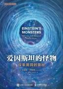 《爱因斯坦的怪物》克里斯・伊姆佩