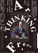 《狄德罗与自由思考的艺术》安德鲁·S.柯伦