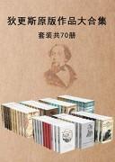 《狄更斯原版作品大合集》(套装共70册)