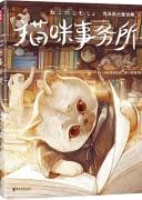 《猫咪事务所》宫泽贤治