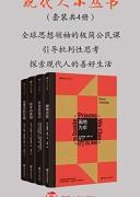 《现代人小丛书》(套装共4册)多丽丝・莱辛等