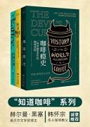 《知道咖啡系列》(套装共3册)斯图尔德・李・艾伦