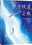 《银河铁道之夜》(作家榜经典文库)宫泽贤治