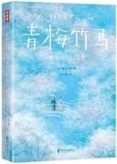 《青梅竹马·樋口一叶选集》(作家榜经典文库)