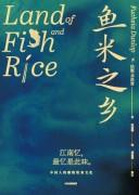 《鱼米之乡》扶霞・邓洛普