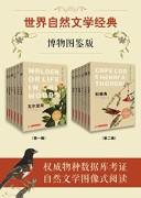 《世界自然文学经典:博物图鉴版》(共12册)伊迪丝・霍尔登等