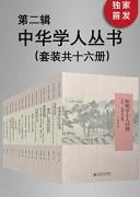 《中华学人丛书》(第二辑)(套种共十六册)李伯杰等