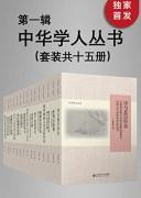 《中华学人丛书》(第一辑)(套种共十五册)李细珠等