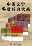 《中国文学鉴赏辞典大系》(套装共17部22册)