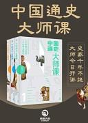 《中国通史大师课》(全三册)许宏等