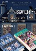 《书店日记套装》(全2册)肖恩・白塞尔